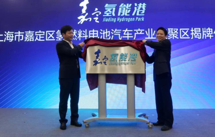 """上海在嘉定打造""""氢能港"""":形成氢燃料电池汽车全产业链体系"""