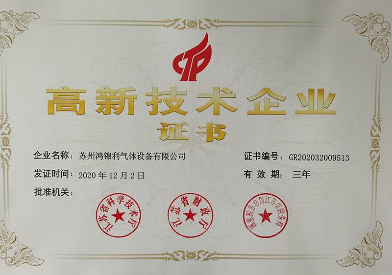 恭贺苏州鸿锦利气体设备有限公司通过   高新技术企业认证