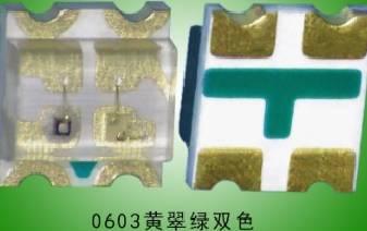 0603黄翠绿双色LED灯珠