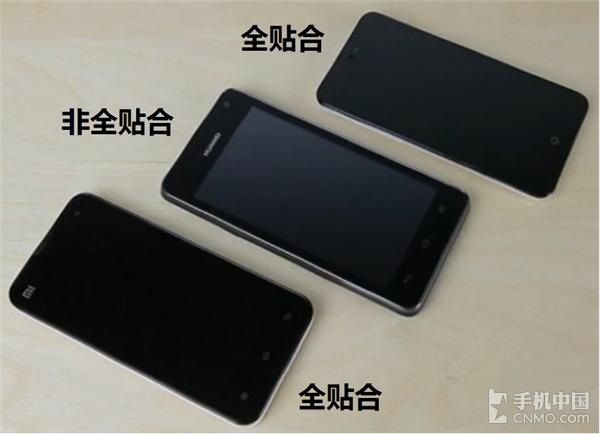 全贴合的手机是什么样的