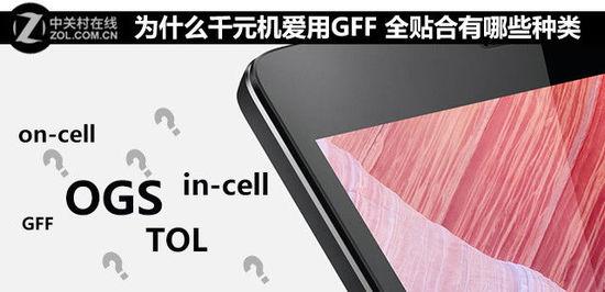 工艺难度低 为啥千元机爱用GFF全贴合屏