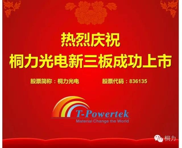 触控专家桐力光电(股票代码:836135)挂牌国内新三板上市