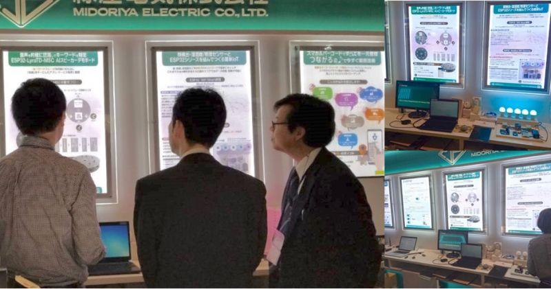 乐鑫解决方案亮相日本第四届物联网技术展览会