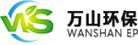 苏州万山环保科技有限公司