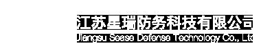 江苏星瑞防务科技有限公司-巡逻艇,高速艇,无人艇,游艇制造品牌,船艇设备,雷达光电探测系统代理商