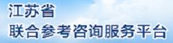 江苏省联合参考咨询服务平台