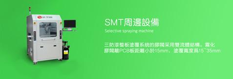 SMT周边设备